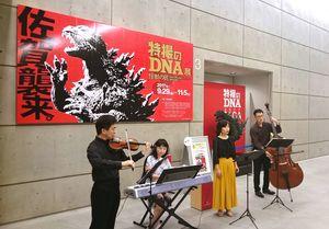 ミニコンサートを前にリハーサルを行う演奏者=佐賀県立美術館