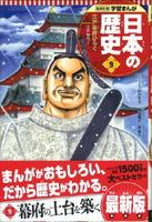 原泰久さんが表紙を手掛けた「学習まんが 日本の歴史」第9巻