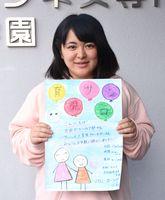 特製のポスターを持って、育児サロンへの参加を呼び掛ける生徒=佐賀市の九州国際高等学園