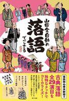 「山田全自動の落語でござる」の表紙(C)TATSUMI PUBLISHING 2021.