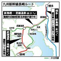 <新幹線長崎ルート>フル規格の武…