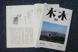 藤﨑伸太さんの遺稿など同人14人の作品を掲載する「木木」32号