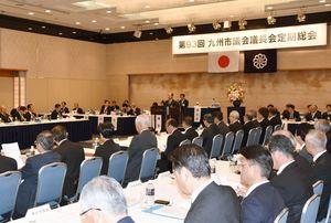 九州・沖縄の市議会議長ら240人が出席した定期総会=佐賀市のホテルニューオータニ佐賀
