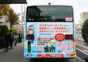 バス後方にはマイナンバーカードを利用すれば、所得課税証明書、納税証明書も取得できると紹介している=佐賀市役所