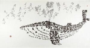 「くじらじかん」(105×180センチ、2016年)