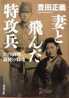 「妻と飛んだ特攻兵」 唐津ゆかりの夫婦悲話