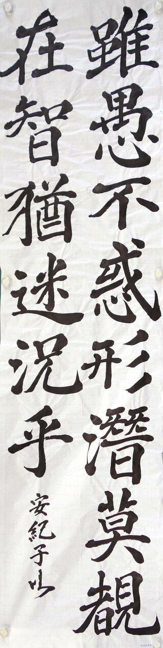 高校生ギャラリー(399)第71回県高校席書大会臨書・特選作品