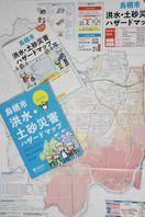 防災地図を9年ぶり改訂 鳥栖市、全戸配布へ