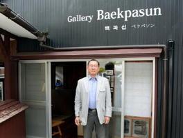 韓国・金海市の陶芸協会会員の作品展が開かれるギャラリーペクパソン有田町岩谷川内