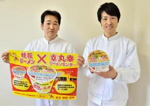 16日から発売される「焼豚ラーメン×丸幸ラーメン」。とんこつスープに特にこだわったという=基山町長野のサンポー食品