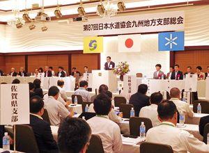 災害対応力の強化などを話し合った日本水道協会九州地方支部総会=佐賀市のホテルマリターレ創世佐賀