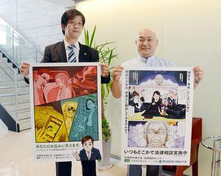県弁護士会、法律相談を漫画でPR 田中むねよしさん協力