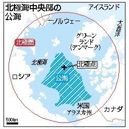 北極海公海漁業禁止へ 沿岸国や日本合意 当面16年間 全国のニュース ...