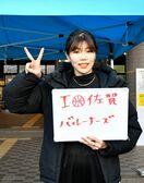 ◇バルーナーズ佐賀新聞マッチデーまで3日◇菅杏子さん(2…