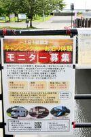 キャンピングカーお泊まり体験モニターの募集を呼びかける看板=佐賀市東与賀町の干潟よか公園