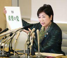 記者会見で国政新党「希望の党」立ち上げと、代表就任を表明した東京都の小池百合子知事=25日午後、東京都庁