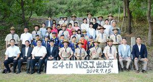 ボーイスカウトの世界大会に参加する3人(前列中央)を激励した出立式=有田町大野の菅野公園