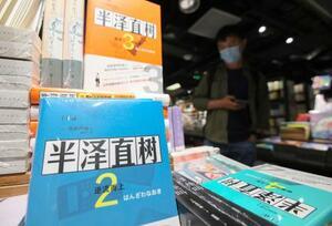 北京の書店に並ぶ、中国語に翻訳された「半沢直樹」の原作の小説=25日(共同)