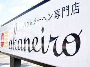 「i」の部分に米のモチーフが隠された、こだわりの看板=佐賀市大和町