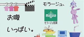 佐賀女子高校 美術デザインコース2年 吉田 愛笑