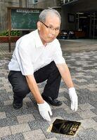 94年に県勢として初めて甲子園で優勝した佐賀商の記念プレートを設置する田中公士さん=佐賀市城内のこころざしのもり