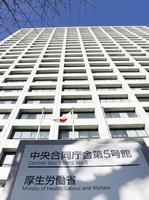 厚生労働省が入る中央合同庁舎=1月11日、東京・霞が関