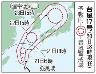 台風17号、3連休は風雨警戒を
