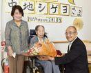 【動画】県内最高齢・中地さんを佐賀市長がお祝い 国内で2…