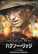 DVD「ハクソー・リッジ」「あゝ、荒野 前篇・後篇」