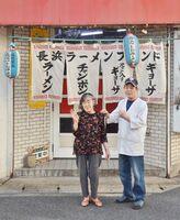 24日に閉店する「長浜ラーメンフレンド」を営んできた、谷宣昭さん(右)、文子さん夫妻=佐賀市大財の同店