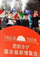 維新博の閉幕セレモニーで、「志」の文字を受け取った2019さが総文生徒実行委の佐藤雄貴委員長(左から2人目)=佐賀市城内の幕末維新記念館