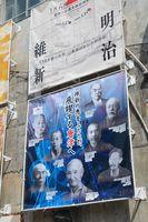 幕末・明治150年に合わせて選定した「唐津八偉人」のタペストリー=唐津市大手口