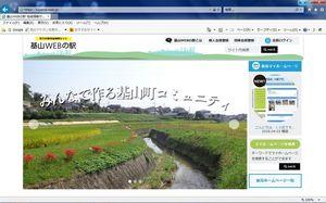 「基山WEBの駅」のトップページ。誰でも無料で簡単に利用できる