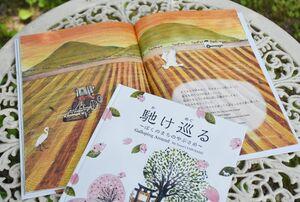 江北町の自然や風景を織り交ぜながら、復活した流鏑馬について描いている絵本「馳け巡る~ぼくのまちのやぶさめ」