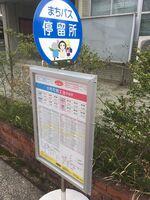 町内29カ所に設置された「まちバス」のバス停