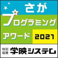 「さがプログラミングアワード2021」の大会ロゴ