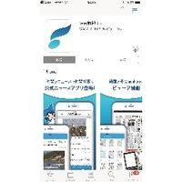 App Storeダウンロード画面