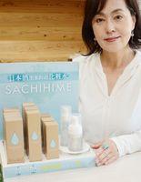 鹿島市の幸姫酒造の純米酒を使用して開発された化粧品。店頭販売が始まった