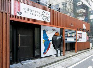 開店した当時のアンテナフードショップ「牛の尾」。小城市の特産品を集めていた=2016年12月、福岡市中央区