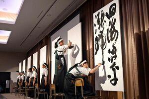 書と詩吟のコラボ「書吟」を披露する佐賀北高の生徒=唐津市の「ホテル&リゾーツ佐賀唐津」