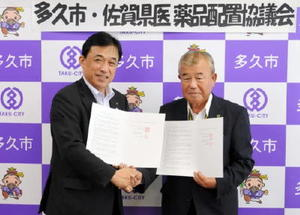 地域の見守り協定を交わす横尾俊彦市長(左)と県医薬品配置協議会の大山泰人会長=多久市役所