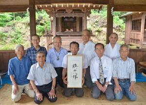 町内産の米を使った日本酒「鎮西八郎」造りに取り組む住民団体「都紀女加王墓と古墳公園を守る奉仕団」のメンバーら=上峰町堤鳥越地区の山神社