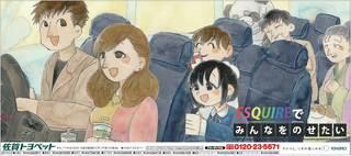 【参加作品】佐賀女子高校芸術コース美術デザイン専攻3年 倉持 綾愉子