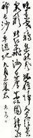 大賞に輝いた太田恵泉さんの漢字「張均の詩」