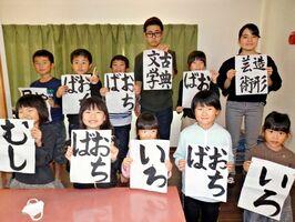 昇級、昇段を目指して頑張っている秀島書道教室の生徒たち
