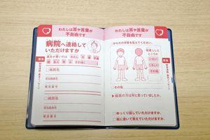 手帳の中身は、日常や緊急時に連絡などをお願いする文書かれている