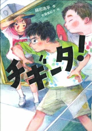 県立図書館のドンどん読書 「チギータ!」