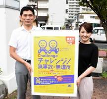 コンテスト参加を呼び掛ける、県くらしの安全安心課職員=佐賀市のアバンセ