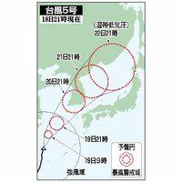 台風5号の5日先予想進路(18日21時現在)