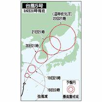 大型台風5号、九州接近へ